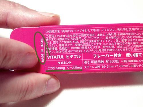 ビタフルウメミントの箱の裏に書かれている説明文