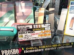 ドンキで販売されているエミリミニプラス