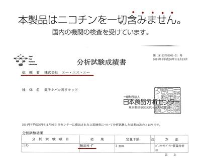 エミリミニプラスのリキッドの分析試験成績書